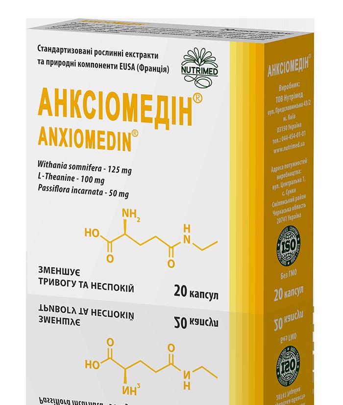 Анксиомедин 20 капсул